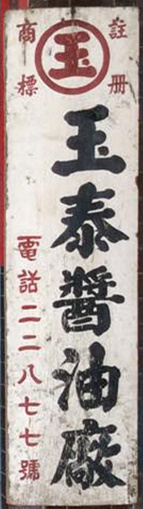 YuhTay Historical Plaque (images are strictly prohibited for any commercial use(嚴禁未經授權之圖片作任何形式之商業使用)